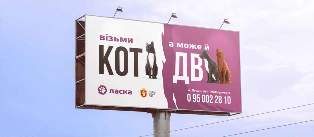 Ласка Брендинг, Web та SMM, Поліграфія і друк, Зовнішня реклама