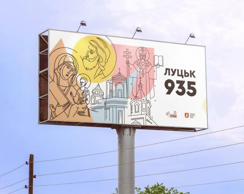 935-річниця Луцька