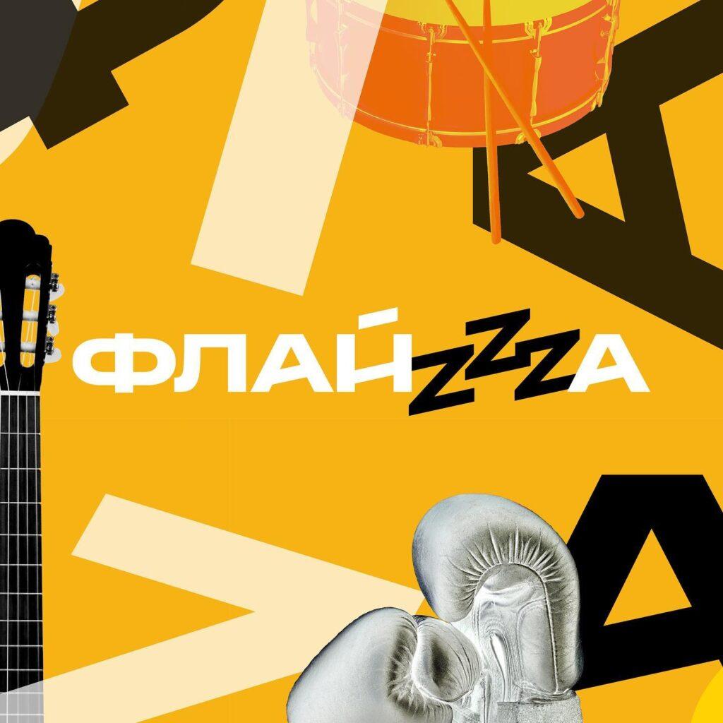 лого та брендбук Флайzzza від креативної агенції Партизан м. Луцьк (PaRtyzan)
