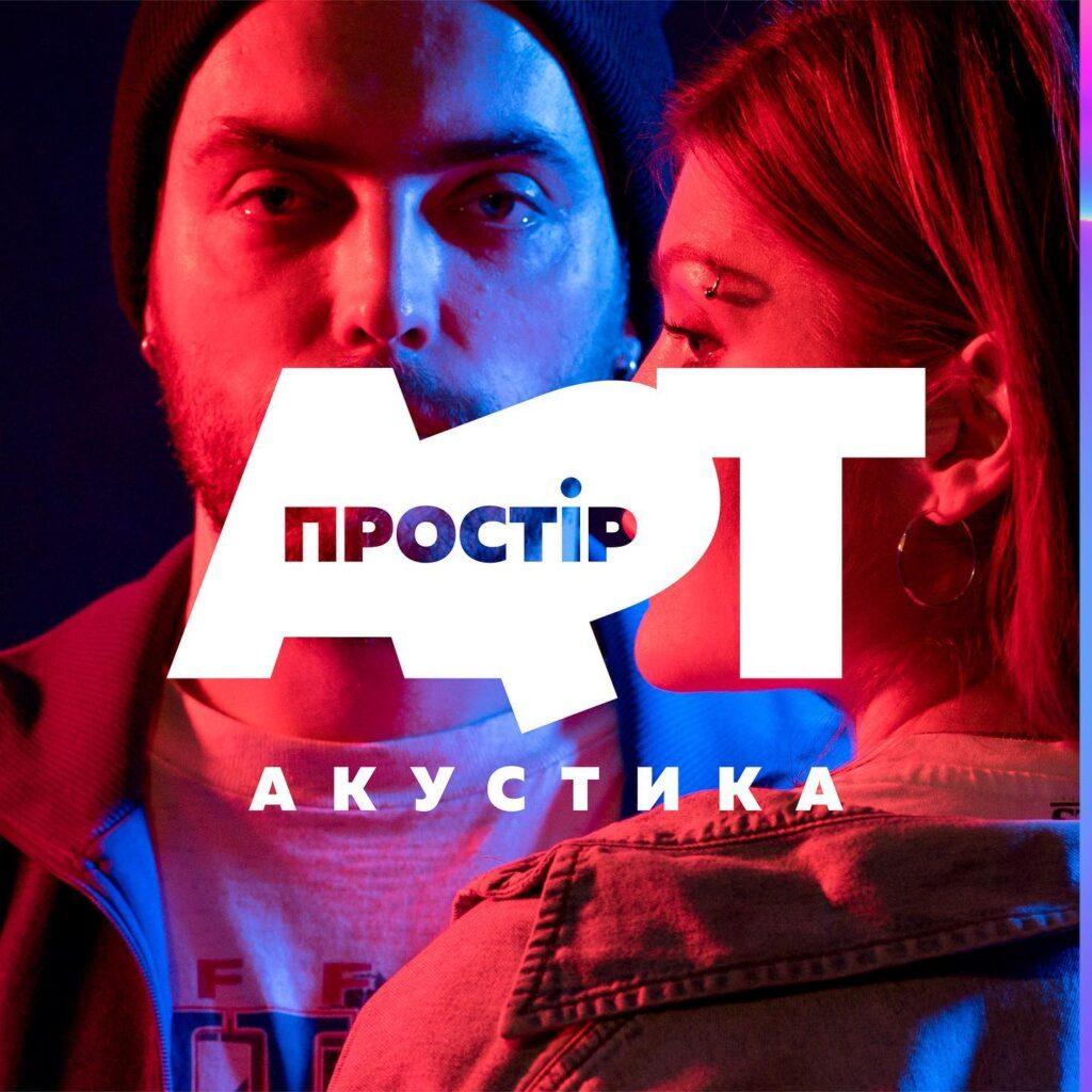 Арт-простір розробка логотипу та бренбуку від креативної агенції Партизан м. Луцьк (PaRtyzan)