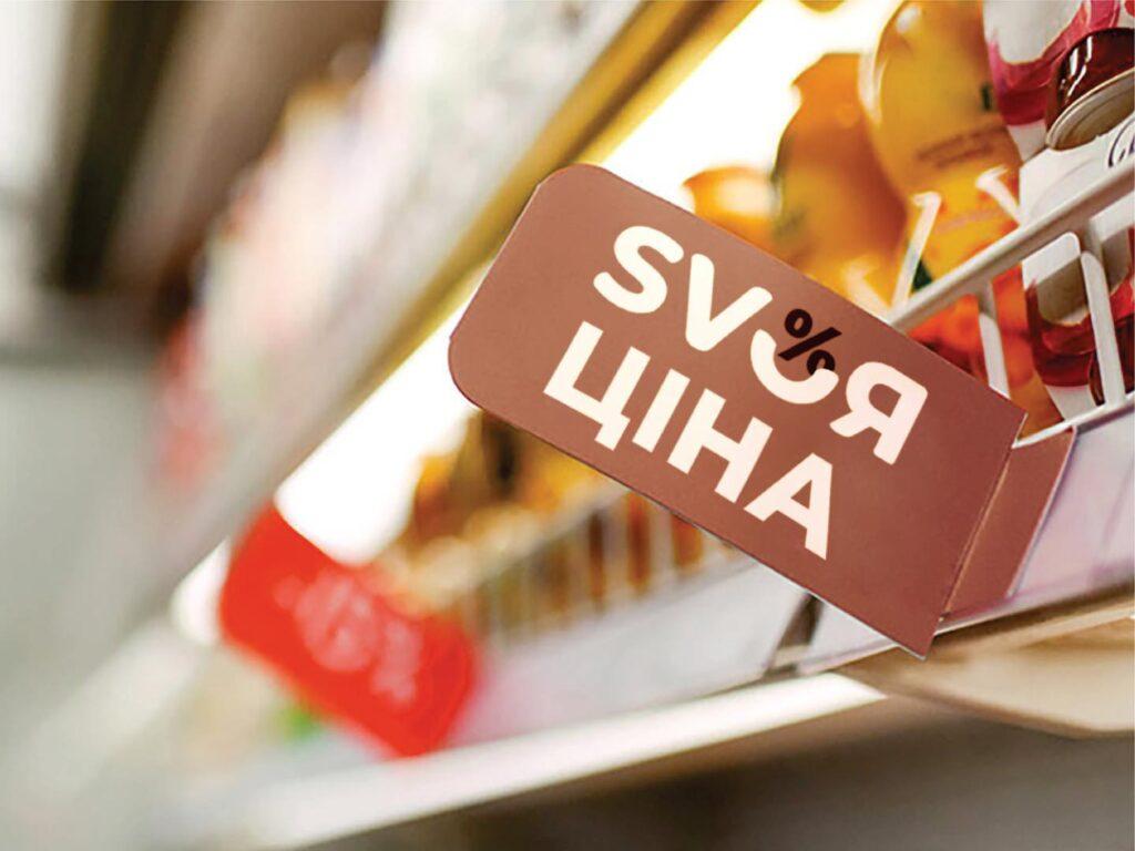 """рітейл-концепт для """"Svoї"""" від креативної агенції Партизан (Partyzan) м.Луцьк"""